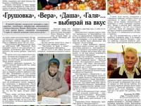 Наш народный проект вышел на всероссийскую арену