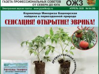 Апрельский номер газеты «Моя грядка изобилия» уже в продаже!