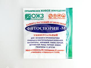 Фитоспорин–М УНИВЕРСАЛЬНЫЙ – 200 г