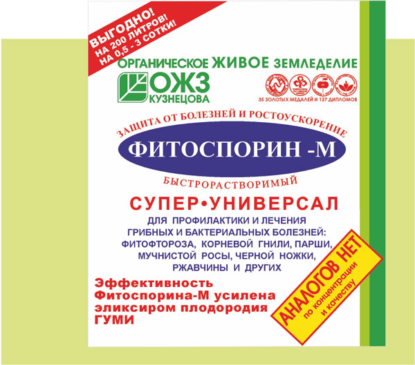 Фитоспорин–М СУПЕР–УНИВЕРСАЛ БЫСТРОРАСТВОРИМЫЙ – 100 г