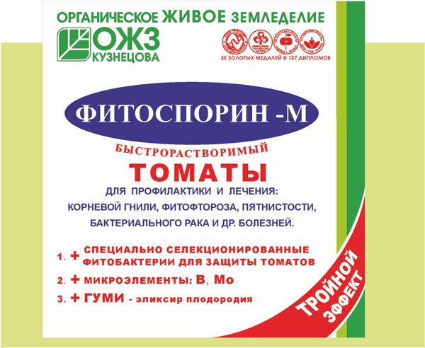 Фистопорин–М ТОМАТЫ БЫСТРОРАСТВОРИМЫЙ – 100 г