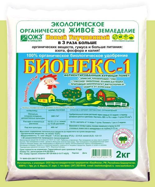 БИОНЕКС–1 – 2 кг