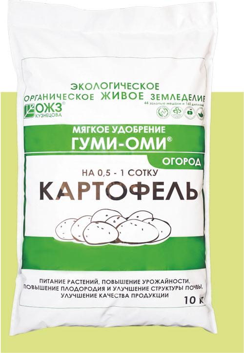 Гуми–ОМИ Картофель – 10 кг