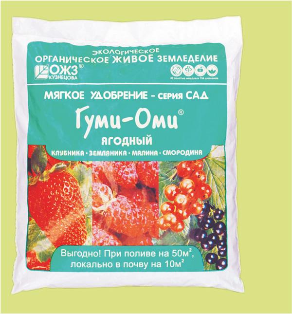 Гуми-Оми ЯГОДНЫЙ-Земляника-Клубника-Малина-Смородина – 0,7 кг.
