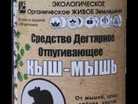 Установлена 100%-я эффективность нового природного биопрепарата Кыш-мышь