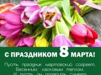 С наступающим вас праздником 8 марта!