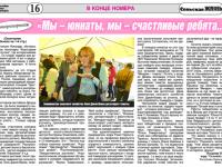 Знаменитая газета «Сельская жизнь» рассказала о юннатах и проекте Мичурин-томаты